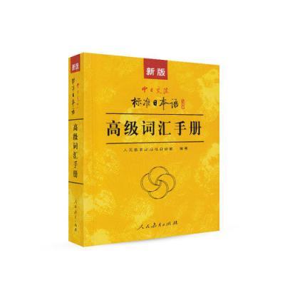 新版中日交流標準日本語 高級 標日日語詞匯手冊