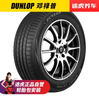 鄧祿普輪胎 LM705 205/60R16 92H Dunlop
