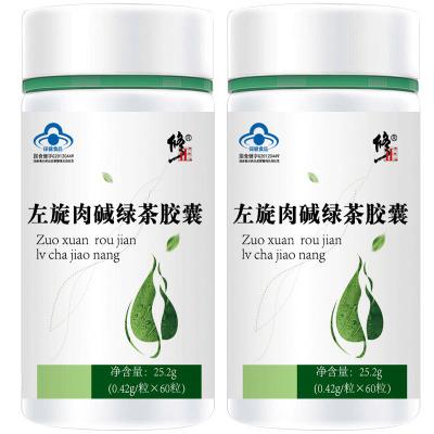 修正左旋肉堿綠茶膠囊2瓶裝 健康減肥可搭減肥茶減大肚子茶多酚減肥藥養顏膠囊 25.2g/60粒/瓶