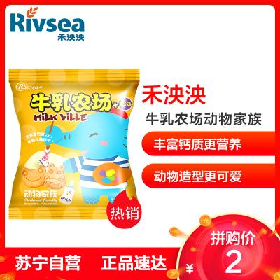 禾泱泱(Rivsea)MilkVille 牛乳農場 動物家族餅干 22克