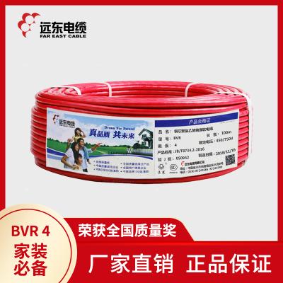 远东电缆(FAR EAST CABLE)电线电缆 BVR4平方 国标铜芯单芯线 多股软线100m【简装】