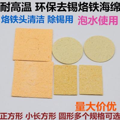 耐高溫烙鐵去錫海綿阿斯卡利方形圓形海綿焊臺烙鐵架海綿高溫清潔海綿