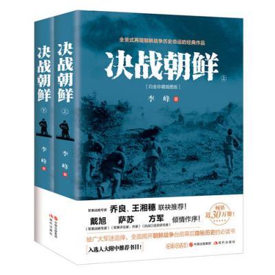 决战朝鲜(套装2册)