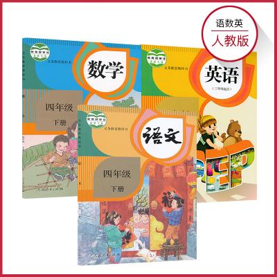 【套裝3本】四年級下冊語文數學英語 人教版小學課本教材教科書 4年級下冊 人民教育出版社