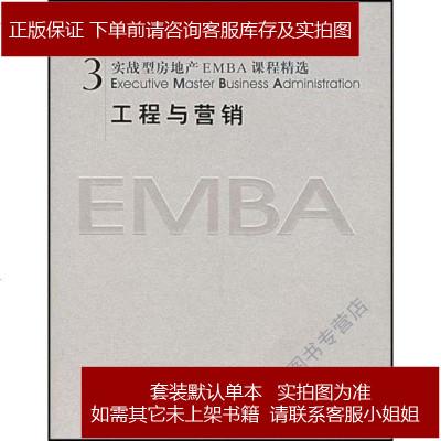 工程與營銷 北京百年建筑文化交流中心 編 9787302104469