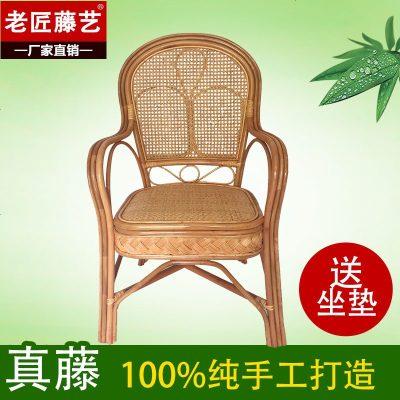 顾致新款卧室天然手工休闲加强老人电脑单人阳台藤椅子腾椅藤编椅滕椅