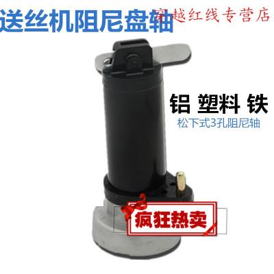 定做 二氧化碳氣保焊送絲機配件阻尼軸松下阻尼軸焊絲盤二保焊焊機配件
