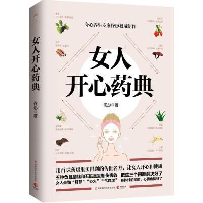 正版现货 女人开心药典 佟彤 著 湖南科学技术出版社 9787535793324 书籍 畅销书
