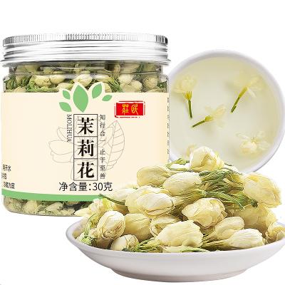 莊民茉莉花茶30g/罐 大朵型精選好貨茉莉花苞茶 清香型茶葉花草茶泡水