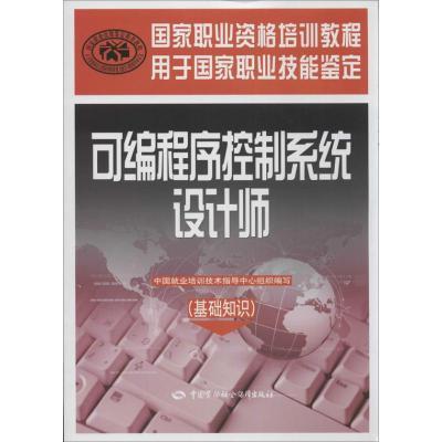 可編程序控制系統設計師 中國就業培訓技術指導中心 編 專業科技 文軒網