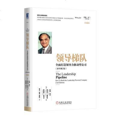 11054974448|領導梯隊:全面打造領導力驅動型公司(原書第2版珍藏版)領導力開發的圣經/領導技能/時間管理/