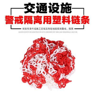 阿斯卡利黄黑红白塑料警示链条路障路锥防护链条路障锥雪糕筒链接件 红白10mm/25米