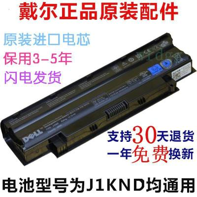 戴爾DELL靈越inspiron 14r aluminum M4040 3420筆記本電池