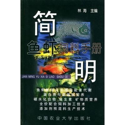 簡明魚蝦飼料手冊林海中國農業大學出版社9787810662796
