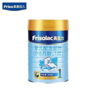 美素力(frisolac)美素佳兒嬰兒配方奶粉 1段(0-6個月嬰兒適用) 900克(荷蘭原裝進口)
