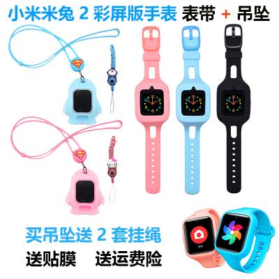 適用米兔2兒童電話手表二表帶掛件硅膠表鏈保護套米兔手表殼