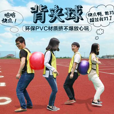 因樂思(YINLESI)背夾球趣味運動會道具戶外活動素質拓展訓練游戲集體運球器材