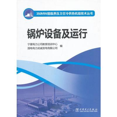 123 350MW超臨界壓力空冷供熱機組技術叢書 鍋爐設備及運行