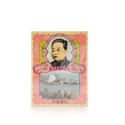 【5盒裝】香港直郵 李眾勝堂 保濟丸 10瓶