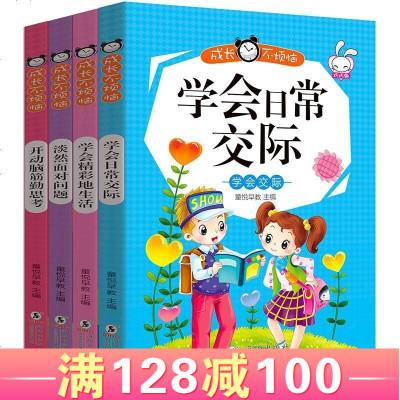 全套4冊中小學生課外書籍必讀 10-13-16歲勵志小說成長不煩惱 青少年兒童文學書籍