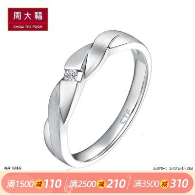 周大福情T950铂金钻石戒指 钻戒 情侣对戒 男NA881