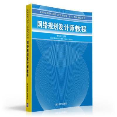 網絡規劃設計師教程(全國計算機技術與軟件專業技術資格(水平)考試指定用書)