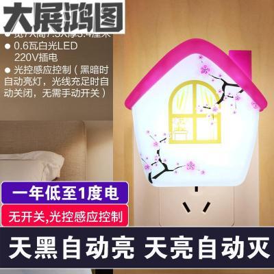小夜燈節能插電嬰兒喂奶護眼臥室睡眠床頭兒童睡覺光控感應夜光燈 房子【光控感應】【收藏加購享優先發貨】