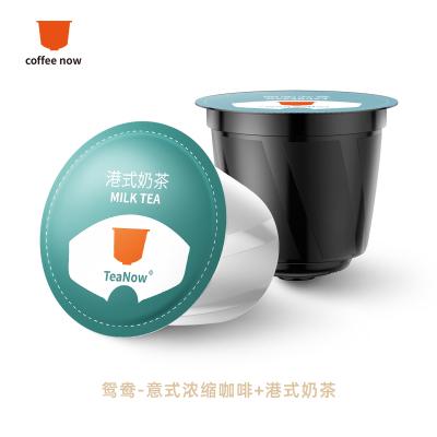coffee now鴛鴦奶茶飲品膠囊