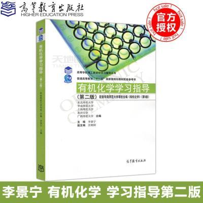 YS 有機化學學習指導 李景寧 第二版 第2版 高等教育出版社 與華南師范大學有機化學第5版五版教材配套習題集輔導用