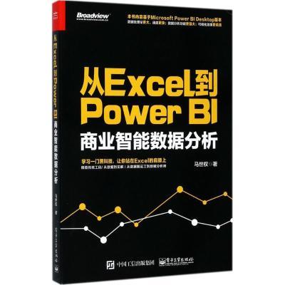 從Excel到Power BI 馬世權 著 專業科技 文軒網