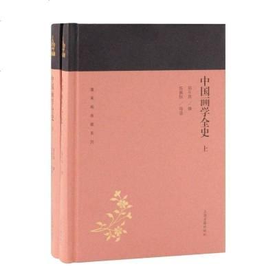 中國畫學全史(全2冊)/書籍分類/繪畫/繪畫理論