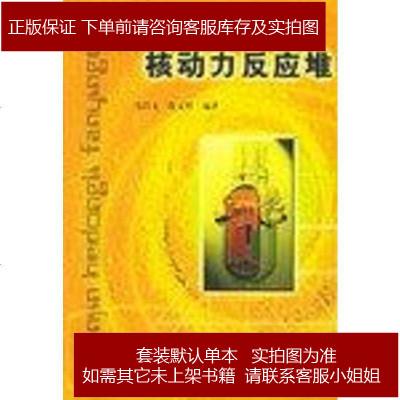 先进核动力反应堆 马昌文,徐元辉 原子能出版社 9787502222055