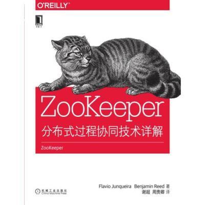 ZooKeeper:分布式過程協同技術詳解
