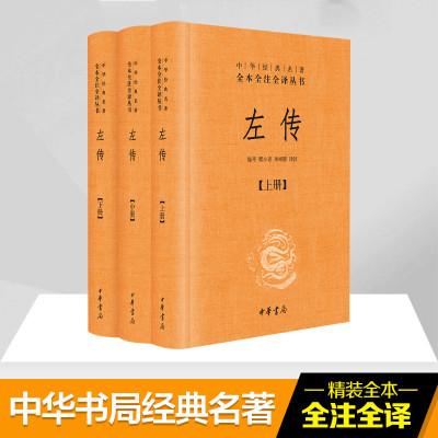 左傳 郭丹,程小青,李彬源 譯注 文學 文軒網