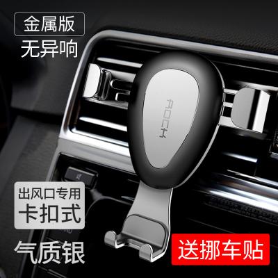 琪睿 車載手機支架汽車用出風口車內卡扣式萬能通用車上支撐駕導航