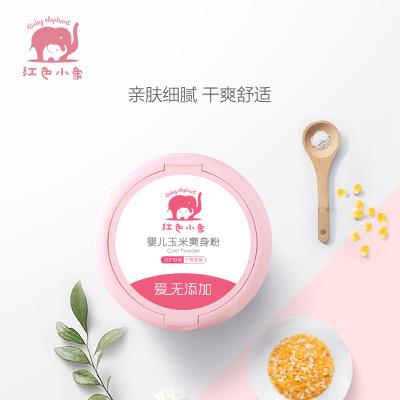 紅色小象母嬰幼兒童嬰兒玉米爽身粉120G 防護舒緩 干爽柔滑 天然玉米粉不含滑石粉