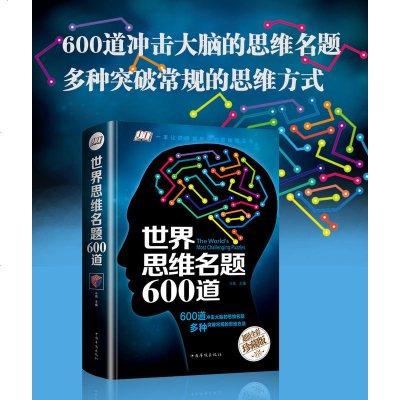 世界思維名題600道彩圖精裝版邏輯思維訓練推理游戲書大全集青少年全腦開發成人數學專注力訓練營益智力腦力書籍小學生中學
