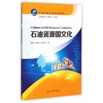 石油資源國文化李健,劉杰秀,白雪晴 編石油工業出版社9787518302