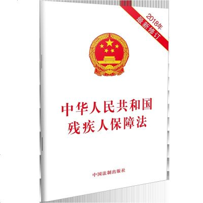 中华人民和国残疾人保障法(2018年新修订) 对残疾人保障法中职能部进行调整以确保行政机关依法履行职责法律法规单