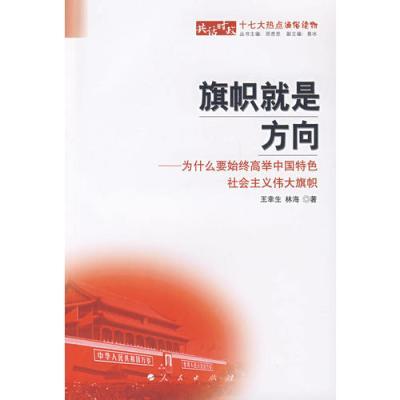 旗幟就是方向:為什么要始終高舉中國特色社會主義偉大旗幟