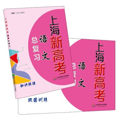 上海新高考·語文總復習