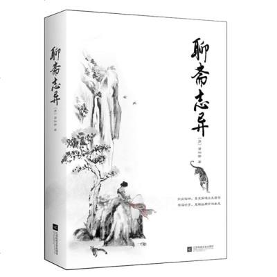 聊齋志異 (清)蒲松齡 江蘇文藝
