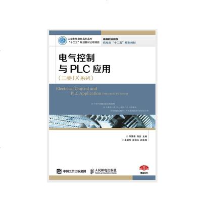 電氣控制與PLC應用(三菱FX系列)
