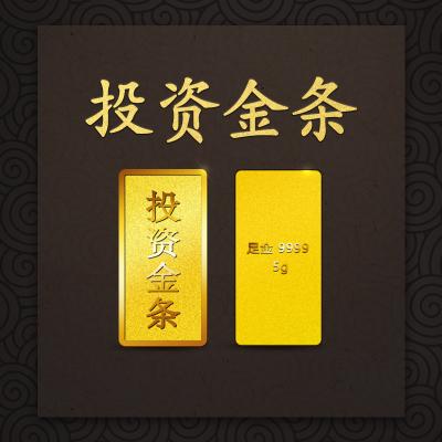 新金珠寶 Au9999傳世金投資金條5g 黃金金磚 送禮饋贈保值投資