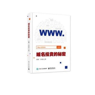正版書籍 域名投資的秘密 9787121289712 電子工業出版社