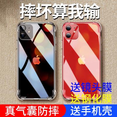 iPhone11Pro Max手機殼蘋果11Pro超薄防摔max透明新款iPhoneX硅膠Xsmax氣囊XR全包保護套