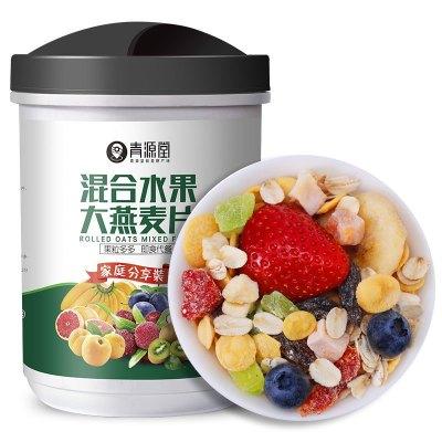 青源堂 水果燕麥片 混合水果堅果 早餐沖飲谷物水果麥片500g*2罐