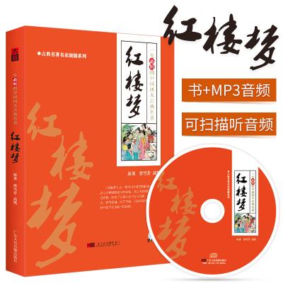 晏积瑄播讲四大名著之红楼梦的故事教材书+MP3音频光盘碟片正版
