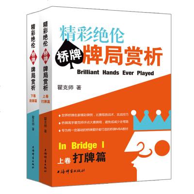 1005精彩绝伦桥牌牌局赏析(全2卷)