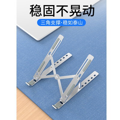 啟融筆記本支架鋁合金電腦桌面增高托架散熱器勁椎折疊便攜式底座升降